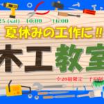 木工教室開催!!
